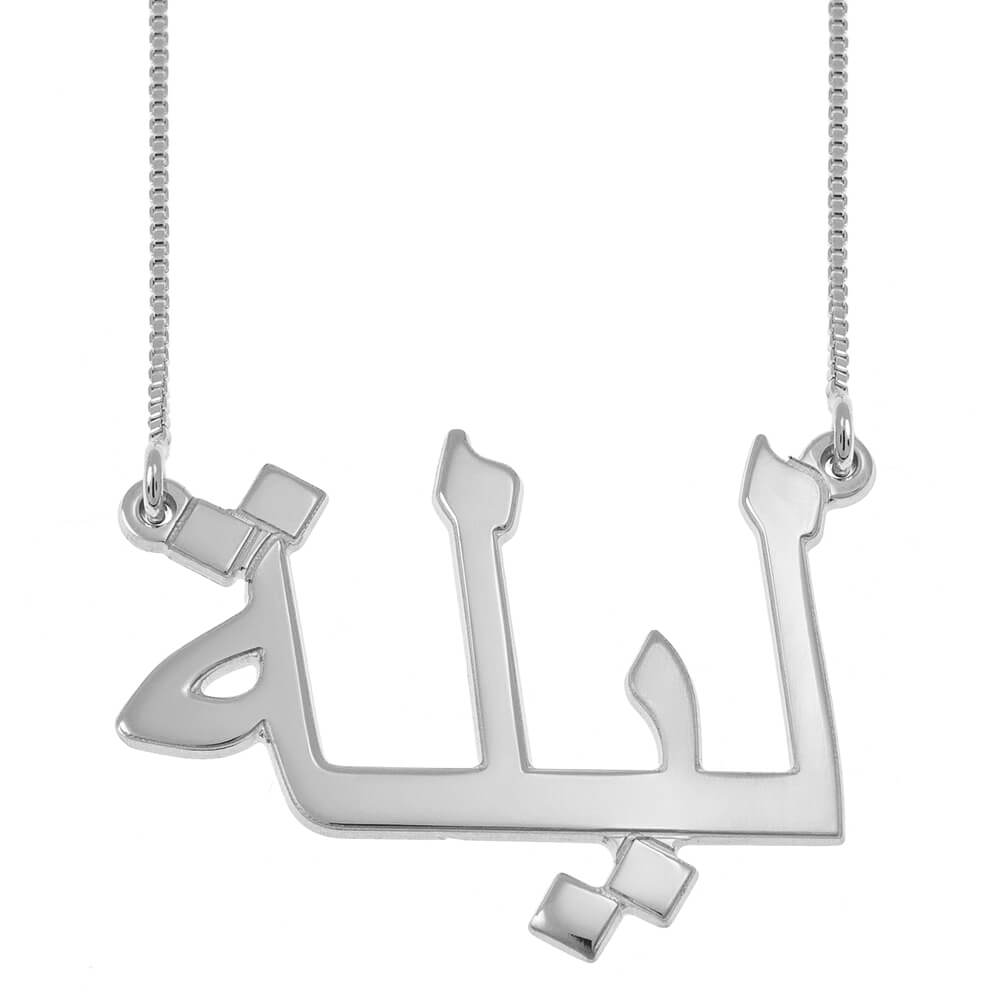 Personalized Arabic Name Necklace silver